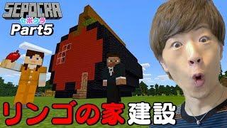 【セポクラ】Part5 - 巨大なリンゴの家を建設します!【セイキンゲームズ …