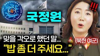 북한 여군 특전사가 한국 국정원에 갔을 때 감동받은 이…