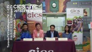 華諮處, CICS, IYC, HSBC, donation, 20160419