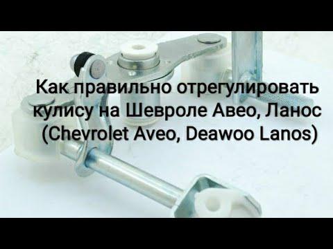 Как правильно отрегулировать кулису КПП на Шевроле Авео, Ланос (Chevrolet Aveo, Deawoo Lanos)