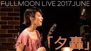 毎月満月の夜に行われる人気イベント、moumoonのアコースティックライブ...