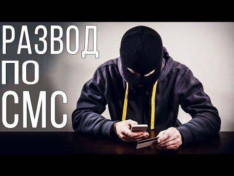 СМС переписки от мошенников! Развод по СМС и в социальных сетях!
