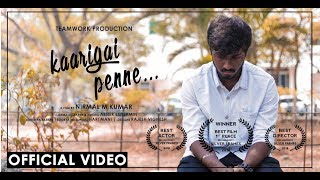 Kaarigai Penne | Award winning short film | Adhithya Baskar | Soorya MS | Nirmal M kumar
