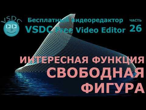 Свободная фигура. Бесплатный видеоредактор VSDC Free Video Editor