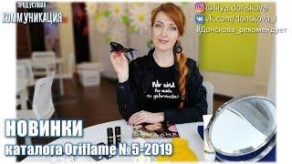 ОБЗОР НОВИНОК каталога Oriflame №5-2019