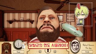 [닭발군] ☆인디게임★ 신개념! 면도 시뮬레이터! - 손님의 수염을 깍아드리자!