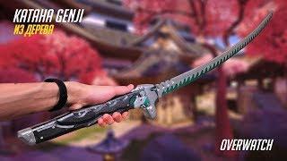 Как сделать Катану Genji из дерева? Overwatch