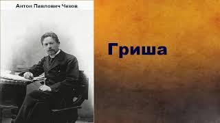 Антон Павлович Чехов.  Гриша. аудиокнига.