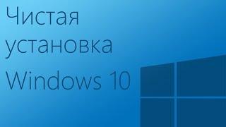 Как переустановить Windows 10 с нуля: чистая установка Windows 10 (загрузочная флешка)
