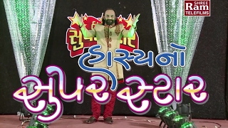 Funny Gujarati Jokes 2017 | Hasya No Superstar - Part 3 | Sairam Dave Comedy Show | Funny Comedy