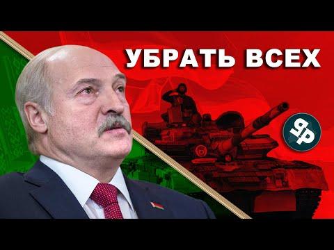 Лукашенко будем вырезать несогласных !! - Видео онлайн