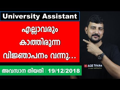 University Assistant വിജ്ഞാപനം വന്നു..  ഇപ്പോള് അപേക്ഷിക്കാം   University Assistant Notification