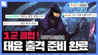 제 2의 불속성 효자 출격? | DRX Taeyoon | 거침없이 DRX | DRX