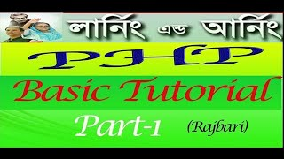 PHP Basic Tutorial learning Earning Development project Rajbari part 1