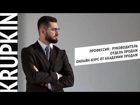 Профессия руководитель отдела