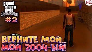 Назад в 2004: GTA San Andreas. Как это было? Прохождение легендарной игры #2. НостальСтрим