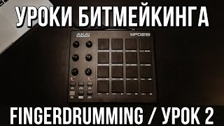 УРОКИ БИТМЕЙКИНГА: Finger Drumming (УРОК 2)