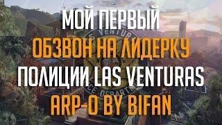 ОБЗВОН НА ЛИДЕРКУ LVPD | ADVANCE RP
