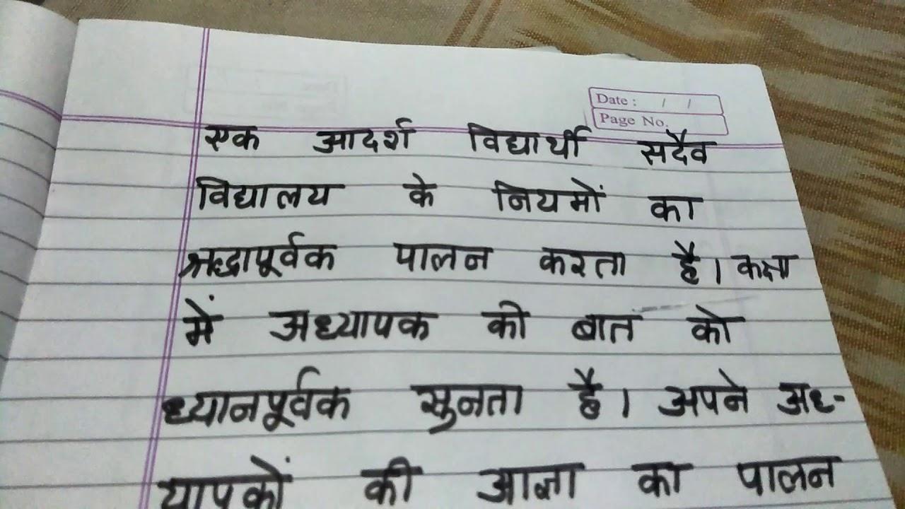 Pdf book hindi nibandh