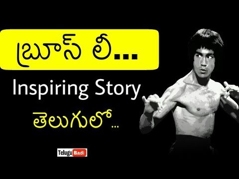Bruce Lee Biography in Telugu| Life story of Bruce lee in Telugu | Bruce Death Secret