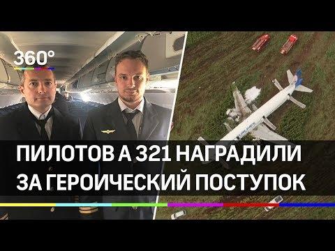 Путин присвоил звания Героев России пилотам А321