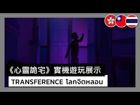 PC版 官方正版 繁體中文 肉包遊戲 Transference 心靈詭宅 STEAM 平台