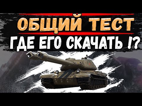 КАК УСТАНОВИТЬ ОБЩИЙ ТЕСТ 1.9.1 WORLD OF TANKS