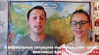 Russian Russian for beginners- Lesson 1 (Урок 1). Greeting and meeting (Приветствие и знакомство)