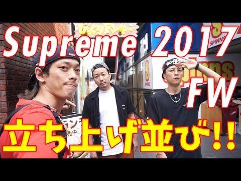 【ビログ】Supreme 2017 FW Week 1に並んできた!!(シュプリーム 2017 FW)