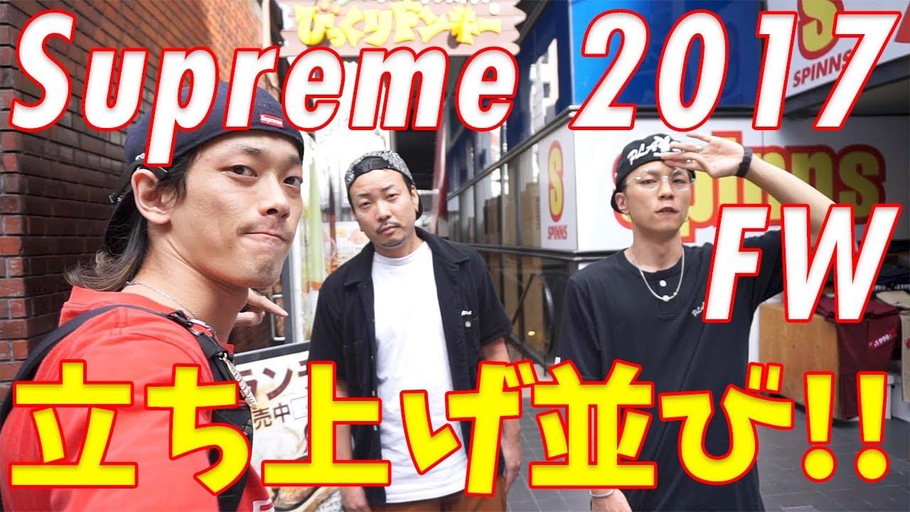 【ビログ】Supreme 2017 FW Week 1に並んできた!!(シュプリーム 2017 FW) #1