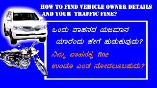 how to find karnataka vehicle registration details