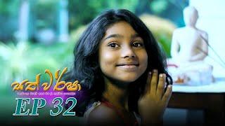 Sath Warsha   Episode 32 - (2021-06-15)   ITN Thumbnail