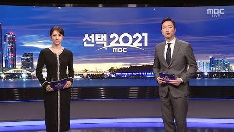 선택 2021 서울·부산시장 보궐선거 개표방송 (2021.04.07/MBC뉴스)