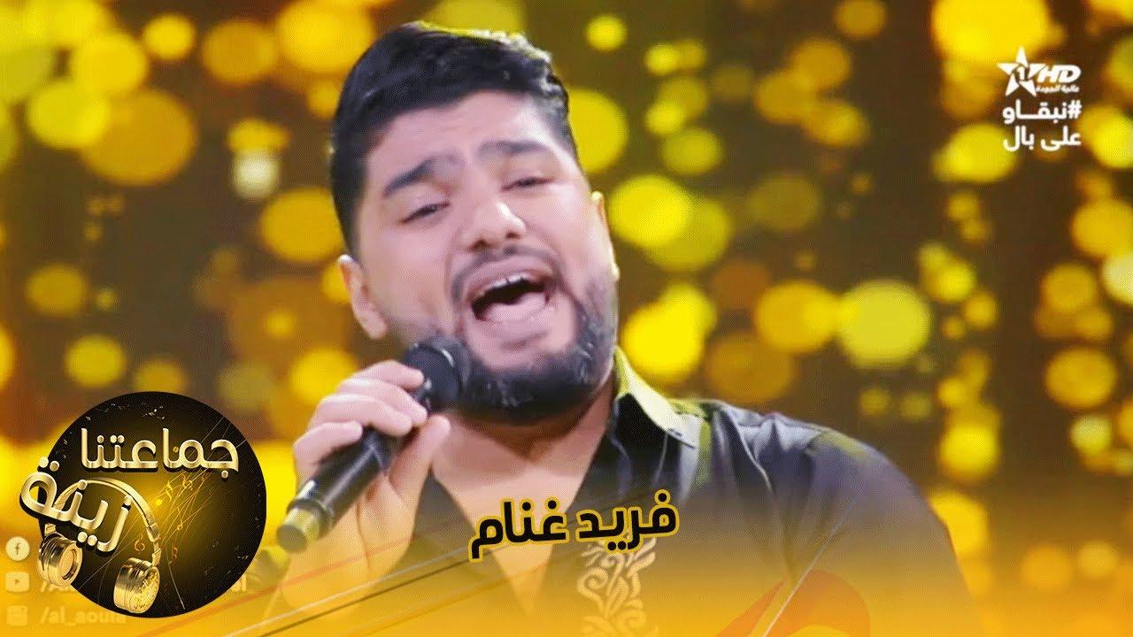 بلڭانة   غناء فريد غنام