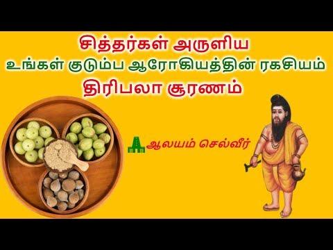 சித்தர்கள் அருளிய சக்தி வாய்ந்த காயகற்பம் - திரிபலா சூரணம் | Triphala In Tamil