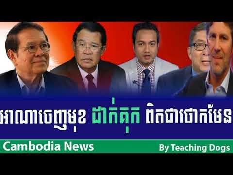 Cambodia Hot News WKR World Khmer Radio Evening Saturday 09/23/2017