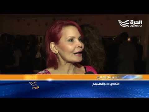 السينما اللبنانية... نمو مضطرد  - 21:21-2018 / 4 / 22