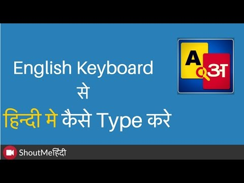 English Keyboard Se Hindi Mai Kaise Type Kare [Hindi Tutorial]