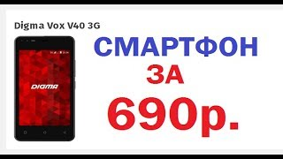Фото ШОК цена смартфон за 690р. в МТСОбзор смартфон Digma Vox V40 8Gb