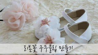 핸드리 레시피 (리본꽃 구두클립만들기)