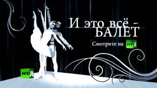 И это всё   балет (ТРЕЙЛЕР)