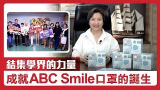 Publication Date: 2020-07-17 | Video Title: 結集學界的力量   成就ABC Smile口罩的誕生