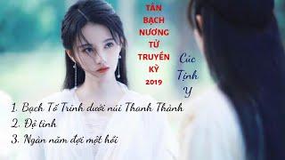 Phim Hay - Nhạc phim Tân Bạch Nương Tử Truyền Kỳ 2019 ost/ Legend of white snake 2019 ost