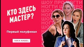 Первый полуфинал! Ника Земляникина, Вероника Рубан, Маша Криэйт и Таня Бугрий. Кто здесь мастер #10