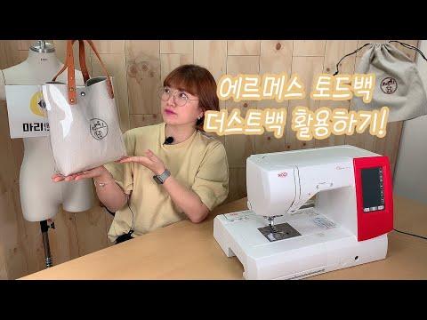 13-명품 에르메스 더스트백 리폼 PVC 투명 토트백 / sewing making reform summer transparent pvc bag using Hermes dustbag