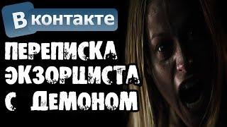 Страшилки на ночь - ПЕРЕПИСКА ЭКЗОРЦИСТА С ДЕМОНОМ В ВК