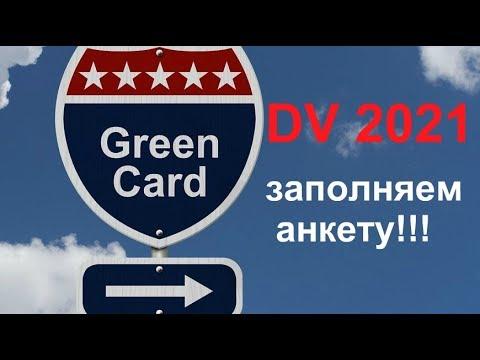 Green Card DV 2021. Заполняем анкету.