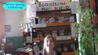 Страна читающая — Элеонора Гизатуллина читает произведение «Сильное кино» А. Л. Барто