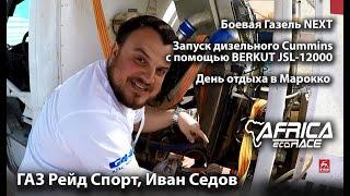 ГАЗ Рейд Спорт, BERKUT JSL-12000, Africa Eco Race 2019, Иван Седов