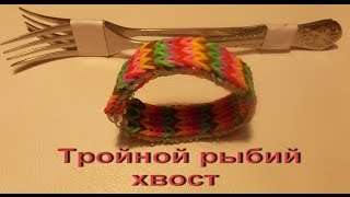 плетение браслета из резинок ТРОЙНОЙ ФИШТЕЙЛ без станка на вилках